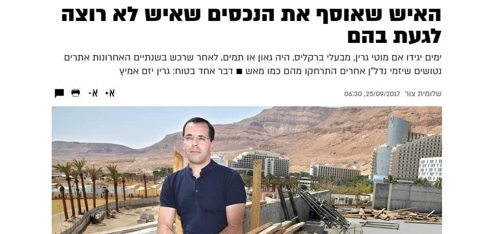 1031x480 - רונן מרדכי גרין על קניון ים המלח