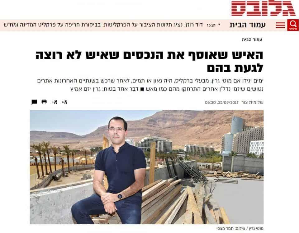 960x750 - רונן מרדכי גרין על קניון ים המלח